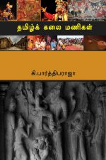 தமிழ்க் கலை மணிகள்-0