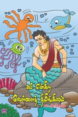கபி என்கிற வெள்ளைத் திமிங்கலம்-0