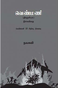 வெண்மணி தீக்குளியல் - நீள் கவிதை-0