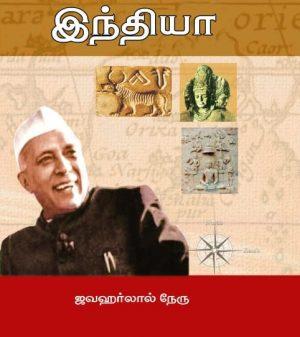 கண்டறிந்த இந்தியா - The Discovery Of India -0