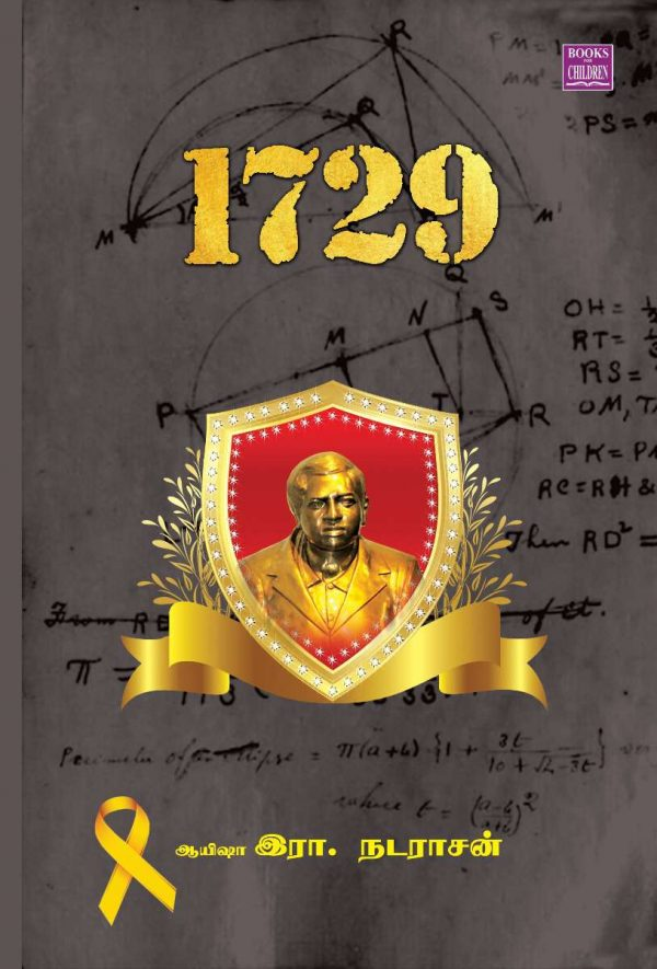 1729-0