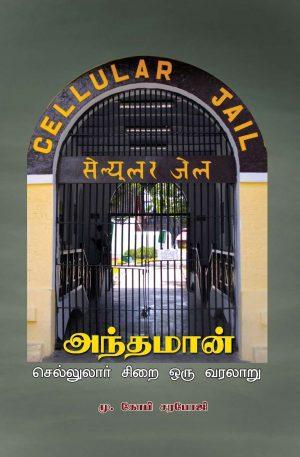 அந்தமான் செல்லுலார் சிறை ஒரு வரலாறு-0