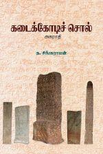 கடைக்கோடிச் சொல் அகராதி -0