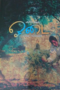 ஸ்ரீனிவாச வைத்யா - ஓடை-0