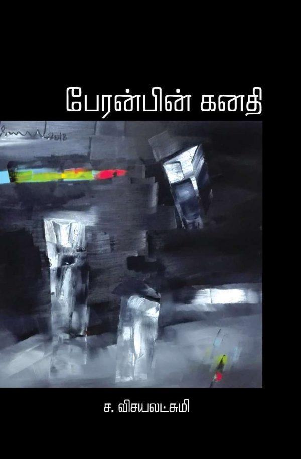 பேரன்பின் கனதி-0