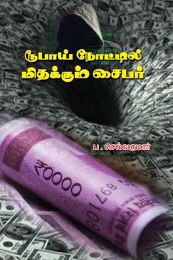 ரூபாய் நோட்டில் மிதக்கும் சைபர்-0