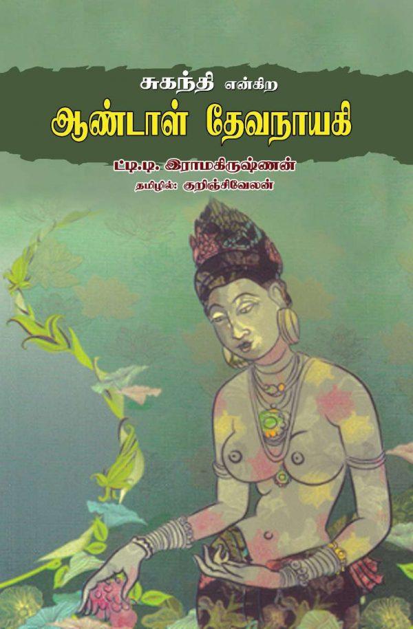 சுகந்தி என்கிற ஆண்டாள் தேவநாயகி-0