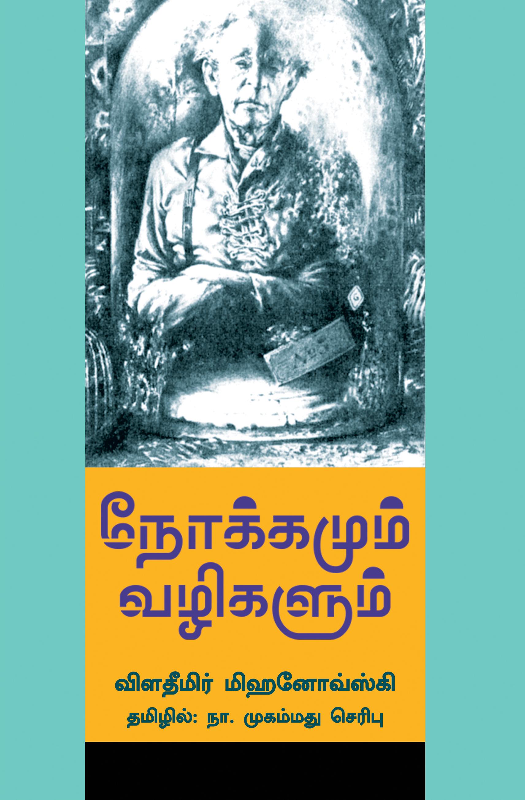 Image result for விளதீமிர் மிஹனோவ்ஸ்கி