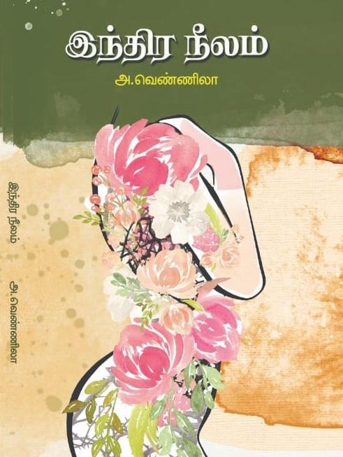 இந்திர நீலம் - அ. வெண்ணிலா - Thamizhbooks.com - Buy Tamil books online