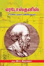 Eratosthenes of Cyrene was a Greek polymath: a mathematician, geographer, poet, astronomer, and music theorist written by prof.Mohana.