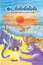(Kadal kattu nanbargalin kadal nokkiya payanam)The journey of the sea wild friends to the sea -vizhiyanPrice: 40 / -Author: Vizhiyan