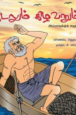 (Kadalum Kilavanum) Sea and old man- Sa.Madasamy Price: 45 Author : Sa. Madasamy` (Kadalum Kilavanum) Sea and old man- Sa.Madasamy