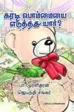 (Karadibommaiyai eduthathu yaru)Who picked up the teddy bear? (Karadibommaiyai eduthathu yaru) Author: Pa. Muralitharan, Jayanthi Shankar.
