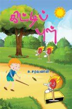 Kittipul-Saravanan ParthasarathyPrice: 50 / -Author: Saravanan Parthasarathy. Kittybull-Saravanan ParthasarathyPrice: 50 / -Author:Saravanan Parthasarathy