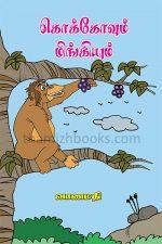 (Kokovum Migiyum) Kokovum Migiyum - VanamathiPrice: 25 / -Author: Vanamathi .(Kokovum Migiyum) Kokovum Migiyum - VanamathiPrice: 25 / -Author: Vanamathi