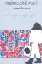(Liberal Palayathu Kadhaikal) Book - Stories of the Liberal CampAuthor - Adavan DeetsanyaPrice - Rs. 90 Liberal Palayathu Kadhaikal