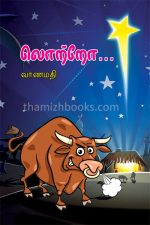 Lottro by Vaanamathi is a children's story with a sense of humor. Not only sound education but his alertness and dedication too are most required.