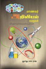 Student Science Stories (Manavar ariviyal Kadhaigal) -LourdurajPrice: 30 / -Author: Lourduraj . Student Science Stories (Manavar ariviyal Kadhaigal)