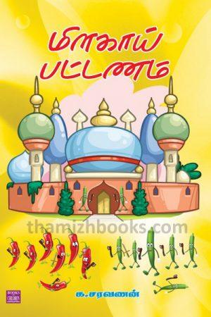 (Milagai patanam) Chilli Town - K. SaravananPrice: 40 / -Author: K. Saravanan . (Milagai patanam) Chilli Town - K. SaravananPrice: 40 / -Author: K. Saravanan
