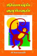 (Nilavum Korangum) Nilavum Korangum (Nilavum Korangum) - S. YoganathanPrice: 25 / -Author: S. Yoganathan nilavum korangukalum.
