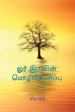 (Ore Iravin Mozhi Peyarppu)Book- Translation of a Night Author - Bharat Devi Price - Rs. 170. Bharat Devi also writes in different genres.