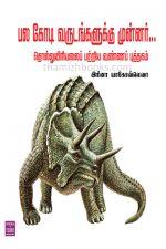 Billions of years ago ( Palakodi varudangaluku munnal ) - Irina YakovlevaPrice: 90 / -Author: Irina Yakovleva Palakodi varudangaluku munnal