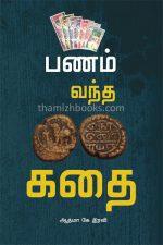 The story of the money (Panam vandha kadhai)- Atma.K.IraviPrice: 25 / -Author: Atma.K.Iravi . The story of the money (Panam vandha kadhai)