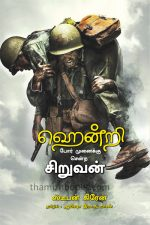 (Por munaika sendra siruvan) The boy who went to war - Ayesha Ira. NatarajanPrice: 65 / -Author: Ayesha Ira. Natarajan Por munaika sendra siruvan