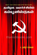 (Thamizhaka valarchiyil communistkal ) In the 1940s, the Communist Movement mobilized the Dalit peasantry in Tanjore fought for their rights.