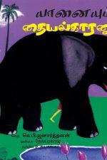 (Yanaiyum Thaiyakaranum) J.P.Janarthanan's childrens magazine YUREKHA's Author. Udhayasankar is the best translator for all the stories