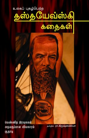 Dostoevsky kadhaikal writing is very profound. It subtly studies the human mind. Finding and finding the source of our pain, like an elite psychologist