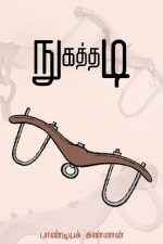 (Nugathadi)In India, this 'yoke' symbolizes the relentless attacks on the people of Tamil Nadu.The novel has arrived. Kumar describes the tragedies of Dalit