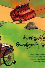 (Schooluku pogiral suskith) Going to School Suskit - Udayasankar Translation Price : 35 Author: Udayasankar's Translation.