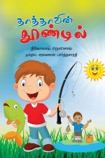 Grandfather's Bait( Thathavin Thorondil) - Saravanan Parthasarathy Price: 30Author: Saravanan Parthasarathy.He Translate more than 30+ childrens books.
