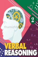 English Verbs ( Angila Vinai sorkal ) - T. PrincePrice: 12 / -Author: T. Prince (Elavarasan).57 words can be made from the letters in the word verbal.