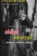 Education and Health-Jean Dries, Amartya Sen.Price: 70 / -Author: Jean Trees, Amartya Sen. Kalviyum Sugatharamum by amartya sen