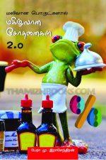 (Makilvana Sothanaigal) Happy Tests 2.0 (Makilvana Sothanaigal) - Pera.mu. RasendranPrice: 80 / -Author: Pera.mu. Rasendran.