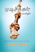 Knots are varied (Mudichigal Palavidham) -soul k. RaviPrice: 70 / -Author: Atma K. Ravi. Knots are varied (Mudichigal Palavidham).