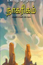 Broken Civilization-In Tamil: Ira. SasikalaPrice: 160 / -Author: Tamil: Ira. Sasikala (Udainthu norungiya nagarigam) by Sasikala