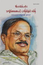 The Power That Literature Affects Life- M.D. Vasudevan Nair-In Tamil: Yuma VasukiPrice: 45 / -Author: M.D. Vasudevan Nair