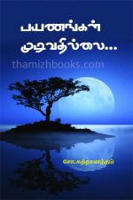 (Payangal Mudivathillai) Trips never end — Cho. சுத்தானந்தம்Price: 90 / -Author: Cho. சுத்தானந்தம் (Suththandham) Payangal Mudivathillai