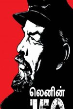 (Lenin-150)The pre-revolutionary party structure and the political and socio-economic policy pursued during Lenin's time are important.