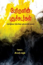 (Perirulin Pudhusudar)Another special feature is that these stories are recorded, reacted and critiqued as purely contemporary political