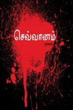 This novel(Sevvanam), Mars, captures life from different angles. The characters are all created in their own way without violating nature.