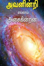 Everything moves without him(Avanindri Ellam Asaikindrana)-te. இலட்சுமணன்Price: 350 / -Author: The.Lakshmanan.Avanindri Ellam Asaikindrana