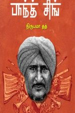 (Thunivin padagan panth singh)துணிவின் பாடகன் பாந்த்சிங் (Thunivin padagan panth singh) - தமிழில்: கமலாலயன்Price: 240 / -Author: Tamil: Kamalalayan