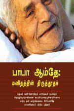 Baba Amte(baba amthe manithanin thiruthuthar): Apostle of Humanity-In Tamil: Yuma VasukiPrice: 130 / -Author: In Tamil: Yuma Vasuki
