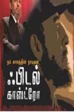 (Fidel castro)Man of Our Time Fidel Castro - (Collection: VP Ganesan, PK Rajan)Price: 100 / -Author: Gallery: V.P. Ganesan, B.C. Rajan