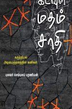 (Kadavul Madham Sathi)Kadavul Madham Sathi (Kadavul Madham Sathi) -Pulavar Sembulap ParaniyanPrice: 95 / -Author: Puluvar Sembulap Paraniyan