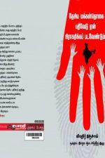 desiya makkalthogai Why National Population Register should be rejected-Mihir Desai | In Tamil: Pera. தா. ChandraguruPrice: 20 / -Author: Tamil